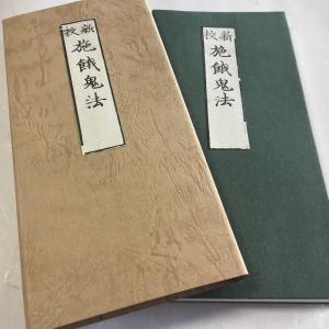 #371 三井寺派 施餓鬼法(木版手摺) 小形巾広 紙サック入