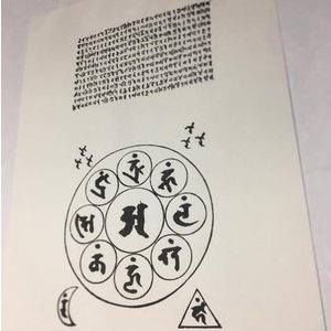 #523 梵字 佛頂尊勝陀羅尼(木版手摺)