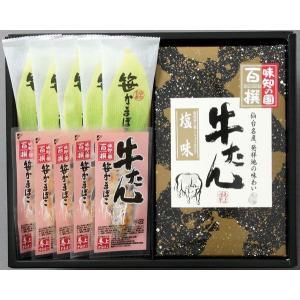 牛たん笹かまぼこ 笹かまぼこ 牛たんセット BG-A 馬上かまぼこ店 かまぼこセット クール冷蔵|bajokamaboko