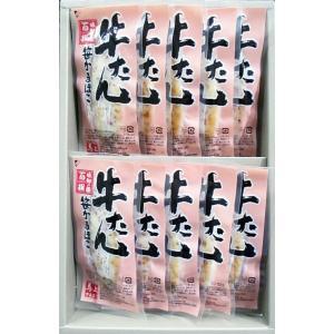 牛たん笹かまぼこ 10枚入り(GT-10)<クール(冷蔵)>|bajokamaboko
