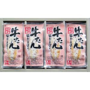 牛たん笹かまぼこ 12枚入り(GT-12)<クール(冷蔵)>|bajokamaboko