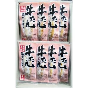 牛たん笹かまぼこ 8枚入り(GT-8)<クール(冷蔵)>|bajokamaboko