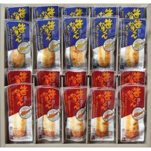 くんせい笹かまくん 20枚入り  馬上かまぼこ店 かまぼこセット クール冷蔵|bajokamaboko