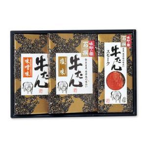 牛たんセット MD47  馬上かまぼこ店 かまぼこセット クール冷蔵|bajokamaboko