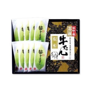 牛たんセット TG-A  馬上かまぼこ店 かまぼこセット クール冷蔵|bajokamaboko