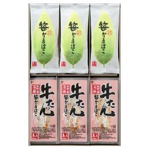 牛たん笹かまぼこ 笹かまぼこセット 18枚入り(TGT-18)<クール(冷蔵)>|bajokamaboko
