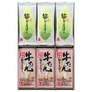 牛たん笹かまぼこ 笹かまぼこセット 18枚入り(TGT-A)<クール(冷蔵)>|bajokamaboko