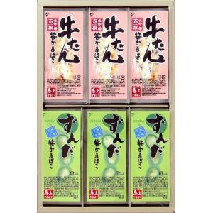 ずんだ笹かまぼこと牛たん笹かまぼこセット ZGT-18 18枚入|bajokamaboko