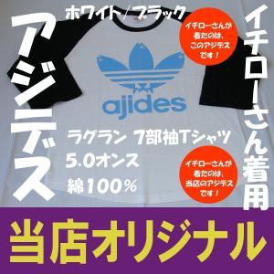 アジデス ラグラン7分袖Tシャツ  イチローさん着用モデル!パロディ  当店は、卸しを一切しておりません! ここでしか販売しておりません、偽物に注意!!|baka-t-com