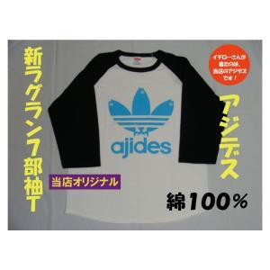 アジデス ラグラン7部袖Tシャツ 5.6オンス アメトーク アメトーーク で紹介されたやつ イチローさん着用のTシャツ屋さん|baka-t-com