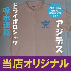ワンポイント アジデス ドライ ポロシャツ 4.1オンス 当店オリジナル パロディ おもしろポロシャツ イチローさん着用|baka-t-com