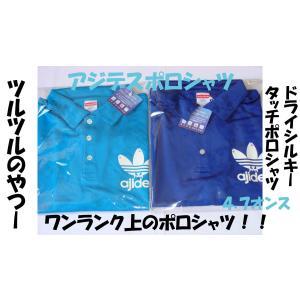 アジデス ワンポイント ポロシャツ 4.7オンス ドライシルキータッチ ポロシャツ |baka-t-com