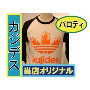カジデス 火事です! ラグラン7分袖パロディ Tシャツ   当店オリジナル!当店は卸しを一切しておりません、ここでしか販売しておりません!偽物に注意!!|baka-t-com