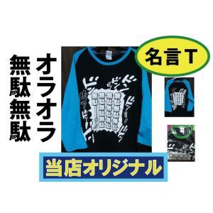 無駄無駄 オラオラ セリフラグラン7分袖Tシャツ|baka-t-com