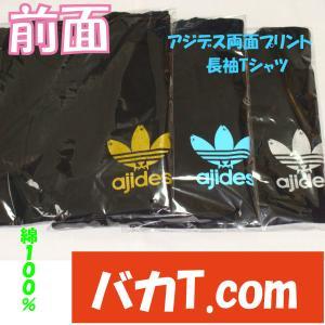 ロンT アジデス 両面プリントバージョン  おもしろTシャツ パロディTシャツ 魚Tシャツ ajides baka-t-com