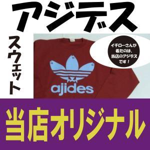 アジデス スウェット パロディ  イチローさん着用!当店オリジナル!当店は卸しを一切しておりません、ここでしか販売しておりません!偽物に注意!!|baka-t-com