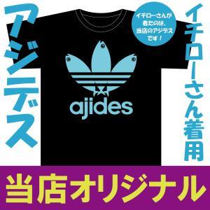 アジデス  イチローさん着用!パロディ 当店オリジナル!当店は卸しを一切しておりません、ここでしか販売しておりません!偽物に注意!イチローTシャツ baka-t-com