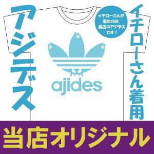 アジデス  イチローさん着用!パロディ 当店オリジナル!当店は卸しを一切しておりません、ここでしか販売しておりません!偽物に注意!イチローTシャツ baka-t-com 02