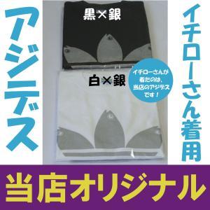 アジデス  イチローさん着用!パロディ 当店オリジナル!当店は卸しを一切しておりません、ここでしか販売しておりません!偽物に注意!イチローTシャツ baka-t-com 06