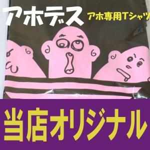 アホデス パロディ バカt 当店オリジナル!当店は卸しを一切しておりません、ここでしか販売しておりません!偽物に注意!! baka-t-com