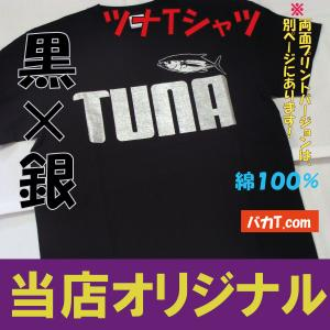 TUNA ツナ 魚 パロディ Tシャツ 当店オリジナル!当店は卸しを一切しておりません、ここでしか販売しておりません!偽物に注意!! baka-t-com