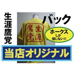 ホークスしか信じない!!生涯鷹党! バカT|baka-t-com|02