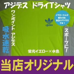 アジデス ワンポイント  ドライTシャツ イチローさん着用 当店オリジナル 汗吸うたろか!ツルツルのやつ パロディ おもしろTシャツ baka-t-com