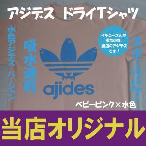 アジデス ドライTシャツ イチローさん着用 当店オリジナル 汗吸うたろか!ツルツルのやつ パロディ Tシャツ おもしろ Tシャツ baka-t-com