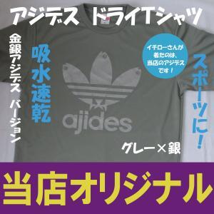 アジデス ドライTシャツ イチローさん着用 当店オリジナル 汗吸うたろか!ツルツルのやつ パロディTシャツ おもしろTシャツ baka-t-com