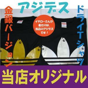 アジデス ドライTシャツ 金銀バージョン イチローさん着用のTシャツ屋さん 黒×金 黒×銀 パロディTシャツ おもしろTシャツ baka-t-com