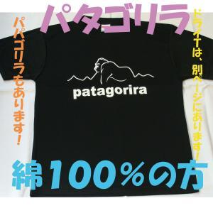 パロディTシャツ パタゴリラ おもしろTシャツ 綿100% ロゴパロディ baka-t-com