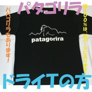 パタゴリラ ドライTシャツの方 ツルツルのやつ パロディTシャツ おもしろTシャツ ゴリラ  baka-t-com