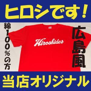 広島風 ヒロシですTシャツ パロディTシャツ ヒロシ専用Tシャツ ひろしです!  ヒロシT ロゴパロディ baka-t-com