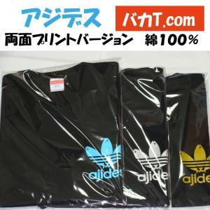 アジデス 両面プリントバージョン おもしろTシャツ パロディTシャツ イチローさん着用 ajides baka-t-com