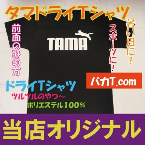TAMA タマ 猫 おもしろパロディTシャツ フロントのみの方 ツルツルのやつ ドライTシャツ baka-t-com