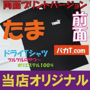 TAMA 両面プリント ドライTシャツ ツルツルのやつー タマTシャツ 猫派の方に おもしろパロディTシャツ baka-t-com