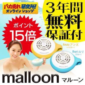 水素風呂 水素生成器 マルーン 3年保証付き ショップ限定特典付4470円相当 17時までの注文で当日出荷