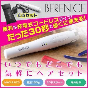 コードレスヘアアイロン 4点セット ベレニケ 充電式 携帯 2WAY 海外対応|bakaure-onlineshop