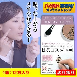 はるコスメ 傷用 15mm円 ニキビ 傷 貼って 化粧 が出来る 絆創膏 メイク 化粧品 傷跡ケア|bakaure-onlineshop