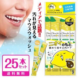 口内洗浄液 オクチレモン 25本セット 使い切りタイプ 口臭ケア 口臭予防 マウスウォッシュ|bakaure-onlineshop