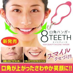 口角ハンガー 8teeth エイトティース 口角 頬 たるみ 上る 引き上げる 表情筋 ほうれい線 リフトアップ グッズ エクササイズ トレーニング 笑顔美人|bakaure-onlineshop