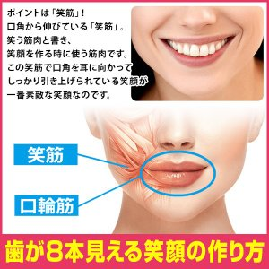 口角ハンガー 8teeth エイトティース 口角 頬 たるみ 上る 引き上げる 表情筋 ほうれい線 リフトアップ グッズ エクササイズ トレーニング 笑顔美人|bakaure-onlineshop|03