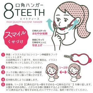 口角ハンガー 8teeth エイトティース 口角 頬 たるみ 上る 引き上げる 表情筋 ほうれい線 リフトアップ グッズ エクササイズ トレーニング 笑顔美人|bakaure-onlineshop|06
