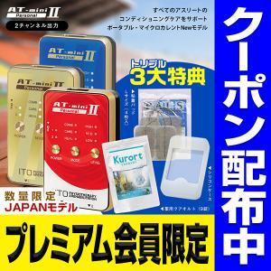 限定特典付 AT mini Personal 2 ソフトケース付 家庭用 低周波治療器 マイクロカレント atミニ ATミニ パーソナル