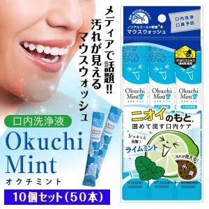 口内洗浄液 オクチミント 50本セット 使い切りタイプ 口臭ケア 口臭予防 マウスウォッシュ オクチレモンの画像