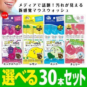 口内洗浄液 オクチレモン オクチミント 選べる30本セット 使い切りタイプ マウスウォッシュ bakaure-onlineshop