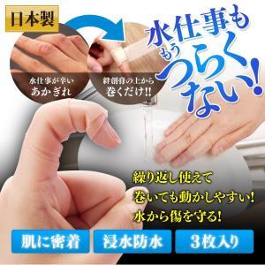 ピタッと巻けるシリコーンテーピング 3枚入 シリコン テーピング 指 手 絆創膏 傷 水 防ぐ 水仕事|bakaure-onlineshop