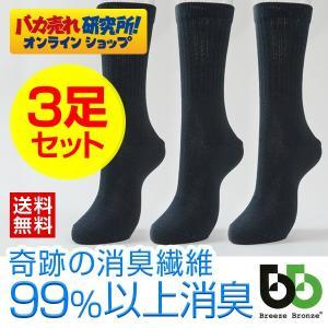 ブリーズブロンズ 消臭靴下 ビジネスソックス  3本セット ブラック|bakaure-onlineshop