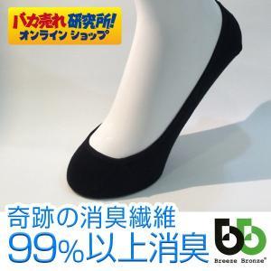 ブリーズブロンズ 消臭レディースインナーソックス ブラック|bakaure-onlineshop