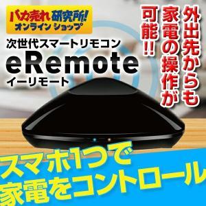 イーリモート eRemote 次世代スマートリモコン RJ-3 Link Japan Amazon Alexa Google Home 対応製品|bakaure-onlineshop